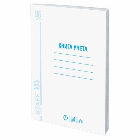 Книга учета 96 л., А4, 200х290 мм, STAFF, клетка, обложка из мелованного картона, блок офсет, 130187
