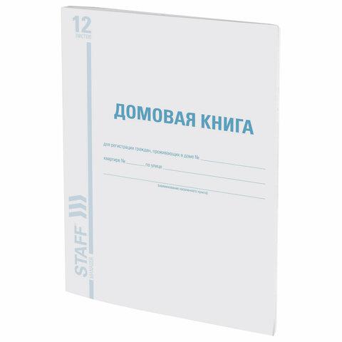 Домовая книга (поквартирная), форма 11, 12 л., картон, офсет, А4 (198х278 мм), STAFF, 130192