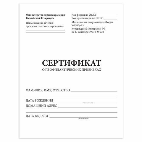 Сертификат о профилактических прививках (Форма  156/у-93), 6 л., А5 140x195 мм, STAFF, 130252