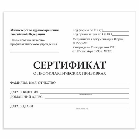 Сертификат о профилактических прививках (Форма  156/у-93), 12 л., А6 95x140 мм, STAFF, 130253