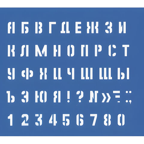 Трафарет малый (буквы и цифры)