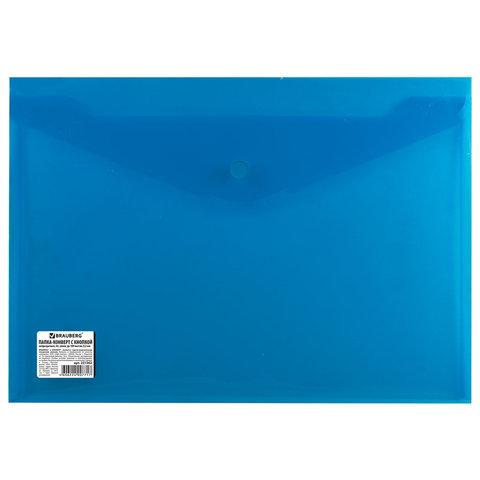 Папка-конверт с кнопкой BRAUBERG, А4, плотная, 200 мкм, до 100 листов, непрозрачная, синяя, 221362