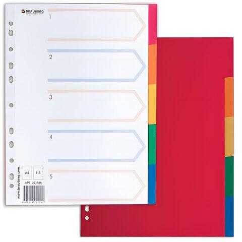 Разделитель пластиковый BRAUBERG для папок А4, 5 цветов, с оглавлением, цветной, Китай, 221846