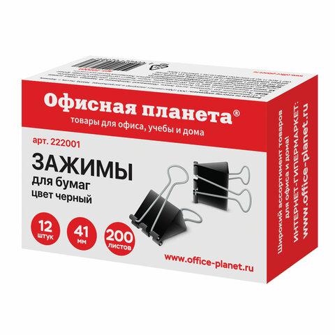 Зажимы для бумаг ОФИСНАЯ ПЛАНЕТА, КОМПЛЕКТ 12 шт., 41 мм, на 200 листов, черные, картонная коробка, 222001