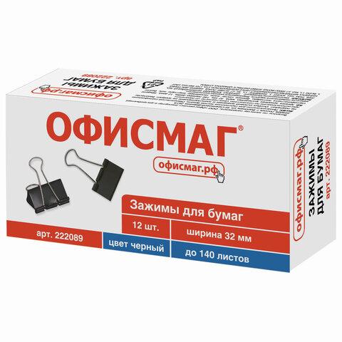 Зажимы для бумаг ОФИСМАГ, КОМПЛЕКТ 12 шт., 32 мм, на 140 листов, черные, картонная коробка, 222089