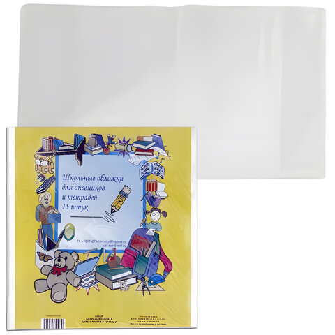 Обложки ПВХ для тетради, дневника, комплект 15 шт., прозрачные, 110 мкм, 212х350 мм, 15.14