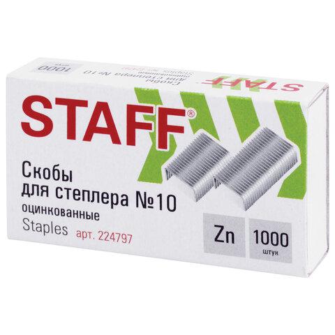 Скобы для степлера 10, 1000 штук, РОССИЯ, STAFF