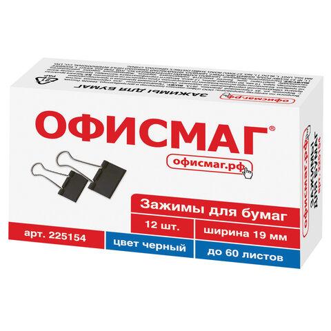 Зажимы для бумаг ОФИСМАГ, КОМПЛЕКТ 12 шт., 19 мм, на 60 листов, черные, картонная коробка, 225154