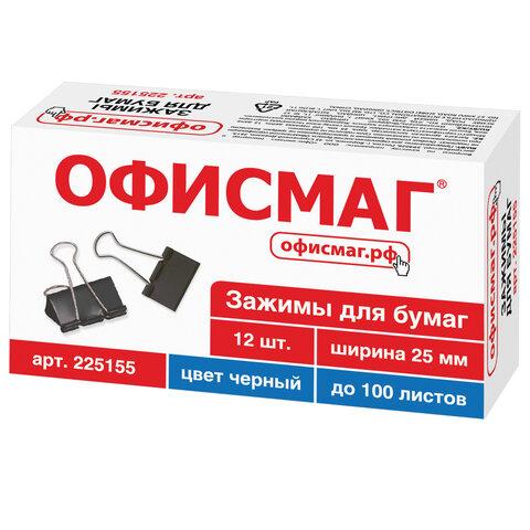 Зажимы для бумаг ОФИСМАГ, КОМПЛЕКТ 12 шт., 25 мм, на 100 листов, черные, картонная коробка, 225155