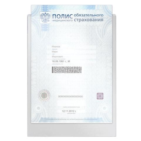 Папка-файл для медицинского полиса, 223х158 мм, без отверстий, 0,12 мм,