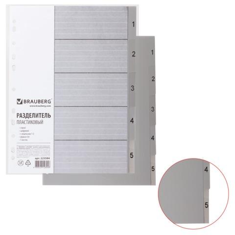 Разделитель пластиковый BRAUBERG, А4, 5 листов, цифровой 1-5, оглавление, серый, РОССИЯ, 225594