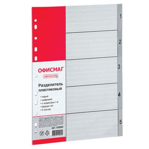 Разделитель пластиковый ОФИСМАГ, А4, 5 листов, цифровой 1-5, оглавление, серый, РОССИЯ, 225602