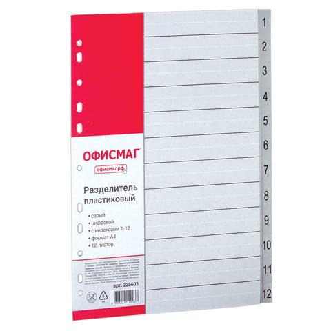 Разделитель пластиковый ОФИСМАГ, А4, 12 листов, цифровой 1-12, оглавление, серый, РОССИЯ, 225603
