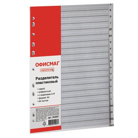 Разделитель пластиковый ОФИСМАГ, А4, 20 листов, алфавитный А-Я, оглавление, серый, РОССИЯ, 225607