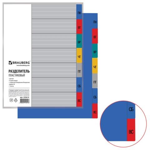 Разделитель пластиковый BRAUBERG, А4, 7 листов, по дням Пон-Воск, оглавление, цветной, РОССИЯ, 225614