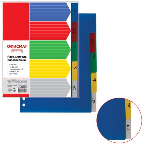 Разделитель пластиковый МАЛЫЙ ФОРМАТ (210x162 мм), А5, 5 листов, цифровой 1-5, оглавление, ОФИСМАГ, 225629