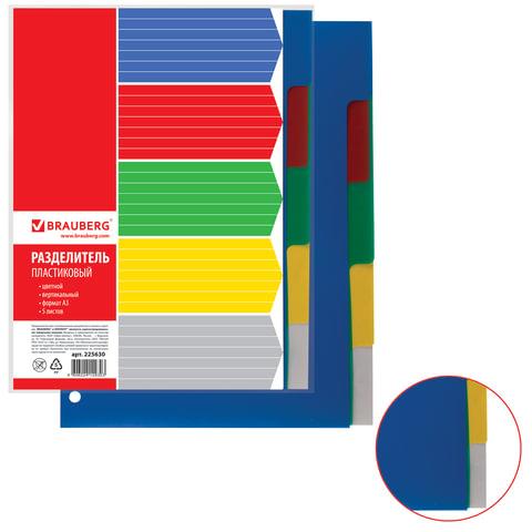 Разделитель пластиковый BRAUBERG, А3, 5 листов, без индексации, вертикальный, цветной, Россия, 225630