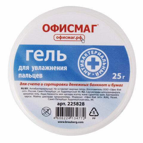 Гель для увлажнения пальцев ОФИСМАГ, 25 г, Россия, 225828