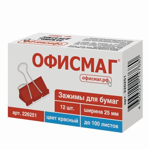 Зажимы для бумаг ОФИСМАГ, КОМПЛЕКТ 12 шт., 25 мм, на 100 листов, КРАСНЫЕ, картонная коробка, 226251
