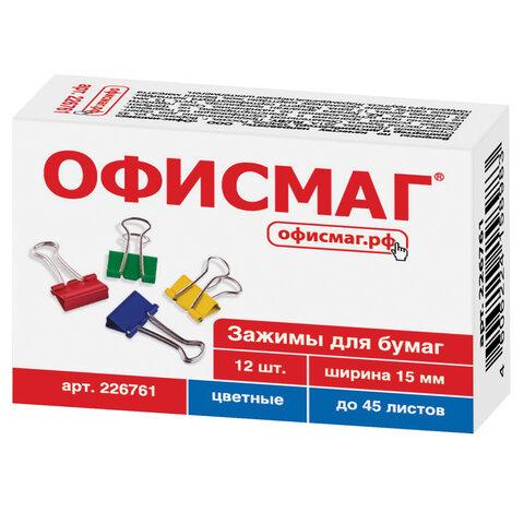 Зажимы для бумаг ОФИСМАГ, КОМПЛЕКТ 12 шт., 15 мм, на 45 листов, цветные, картонная коробка, 226761