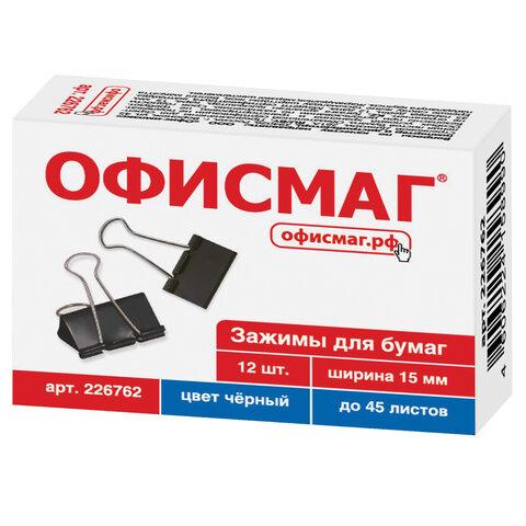 Зажимы для бумаг ОФИСМАГ, КОМПЛЕКТ 12 шт., 15 мм, на 45 листов, черные, картонная коробка, 226762