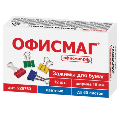 Зажимы для бумаг ОФИСМАГ, КОМПЛЕКТ 12 шт., 19 мм, на 60 листов, цветные, картонная коробка, 226763