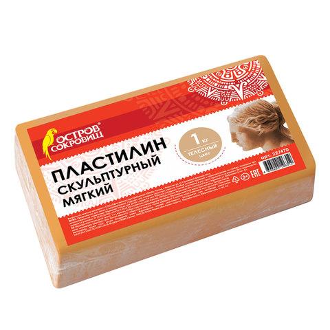 Пластилин скульптурный ОСТРОВ СОКРОВИЩ, телесный, 1 кг, мягкий, 227470