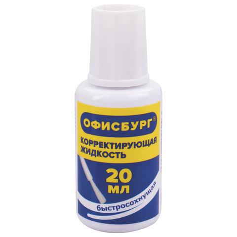 Корректирующая жидкость ОФИСБУРГ, 20 мл, флакон с кисточкой, быстросохнущая, 227576