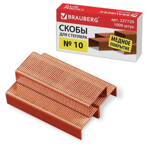 Скобы для степлера BRAUBERG, 10, 1000 штук, медное покрытие, в картонной коробке, до 12 листов, 227720