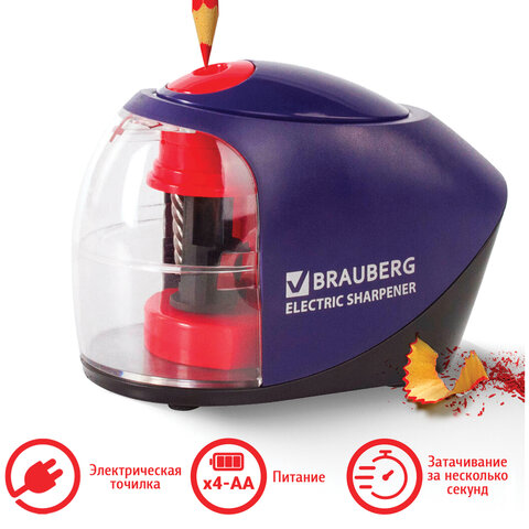 Точилка электрическая BRAUBERG