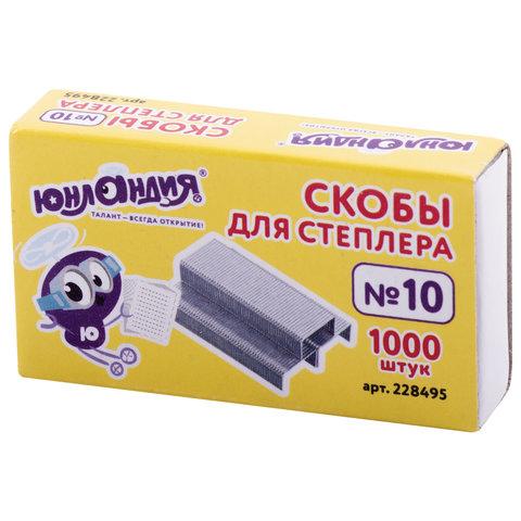 Скобы для степлера ЮНЛАНДИЯ, 10, 1000 штук, 228495