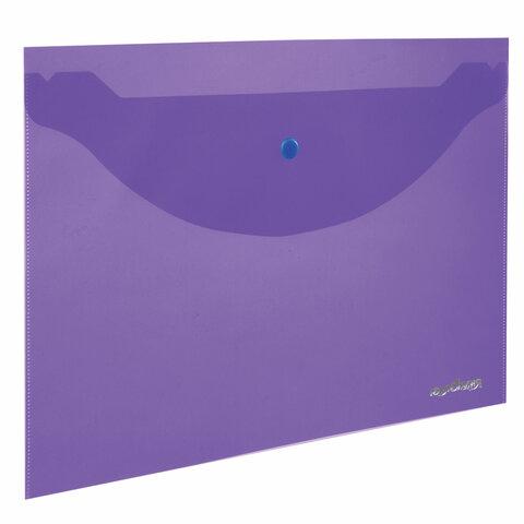 Папка-конверт с кнопкой ЮНЛАНДИЯ, А4, до 100 листов, прозрачная, фиолетовая, 0,18 мм, 228669