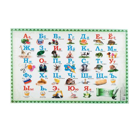 Коврик-подкладка настольный для письма, с русским алфавитом, 380х590 мм,