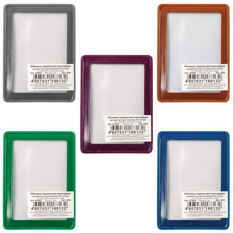 Обложка-карман для проездных документов, карт, пропусков, 92х69 мм, прозрачная, ПВХ, в цветной рамке, ассорти, 2204