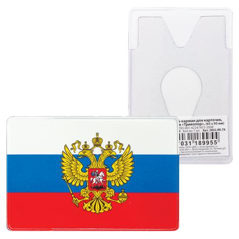 Обложка-карман для карточек, пропусков, ПВХ,