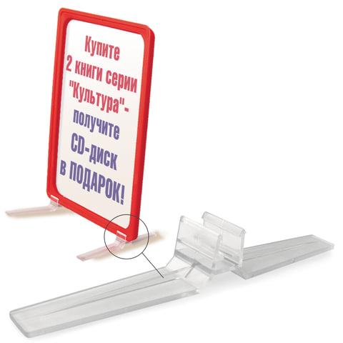Держатель рамки POS настольный для вертикальной установки, прозрачный, 290276