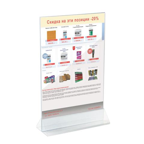 Подставка настольная для рекламных материалов ВЕРТИКАЛЬНАЯ (297х210 мм), А4, двусторонняя, 180
