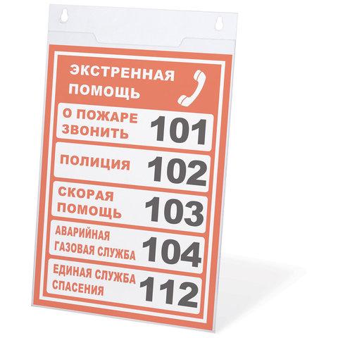 Подставка настенная для рекламных материалов ВЕРТИКАЛЬНАЯ (210х297 мм), А4, оргстекло, BRAUBERG, 290428