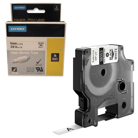 Картридж для принтеров этикеток DYMO Rhino, 9 мм х 1,5 м, термоусадочная трубка, черный шрифт, белая трубка, 18053