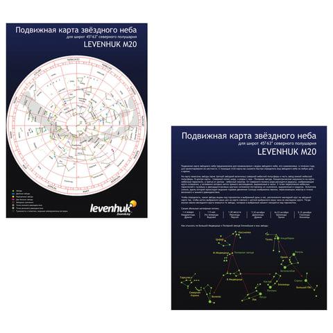 Карта звездного неба LEVENHUK M20 подвижная, широта 45-63` северного полушария, 21x0,5х31 см, 13991