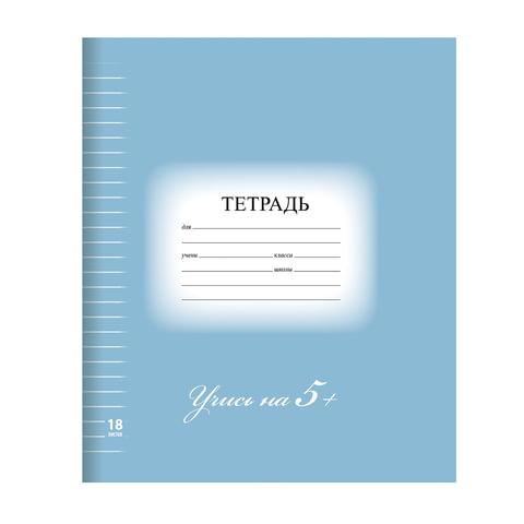 Тетрадь 18 л. BRAUBERG ЭКО