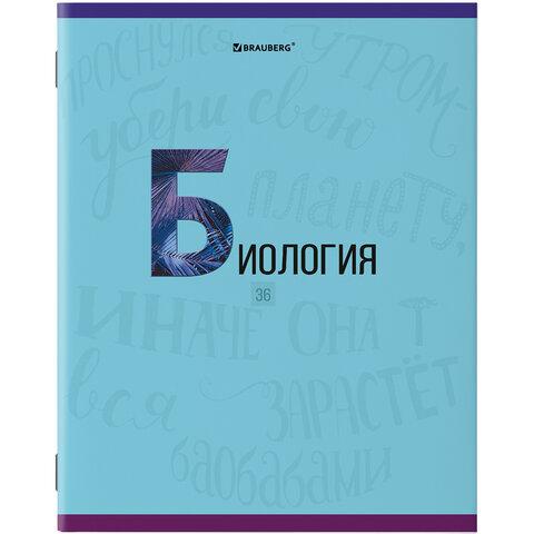 Тетрадь предметная К ЗНАНИЯМ 36 л., обложка мелованная бумага, БИОЛОГИЯ, клетка, BRAUBERG, 403931
