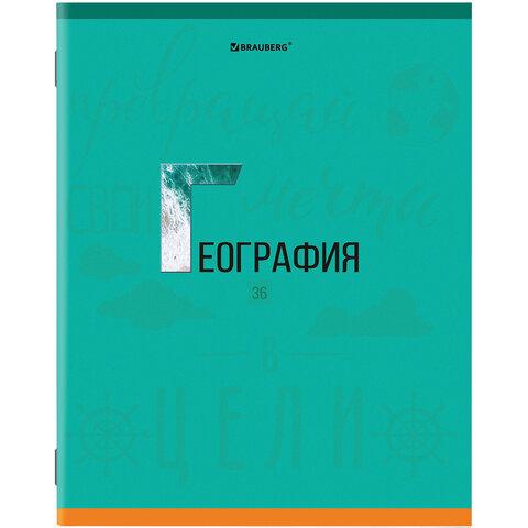 Тетрадь предметная К ЗНАНИЯМ 36 листов, обложка мелованная бумага, ГЕОГРАФИЯ, клетка, BRAUBERG,403932