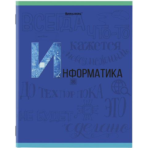 Тетрадь предметная К ЗНАНИЯМ 36 листов, обложка мелованная бумага, ИНФОРМАТИКА, клетка, BRAUBERG, 403934
