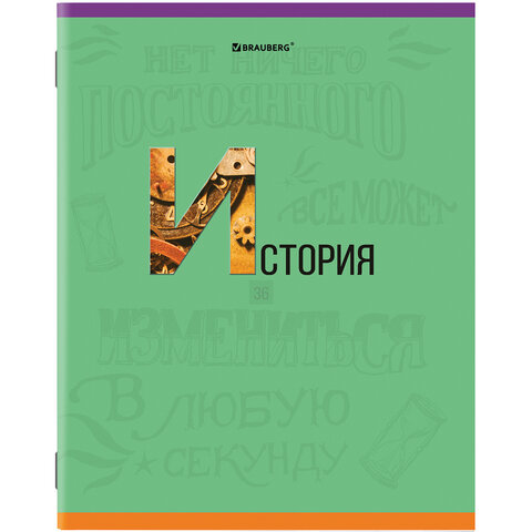 Тетрадь предметная К ЗНАНИЯМ 36 листов, обложка мелованная бумага, ИСТОРИЯ, клетка, BRAUBERG, 403935