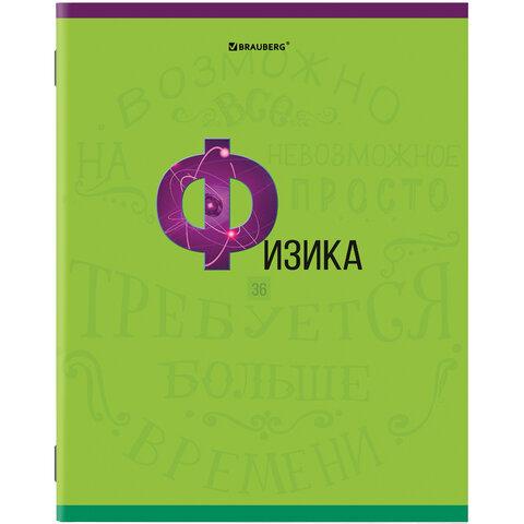 Тетрадь предметная К ЗНАНИЯМ 36 л., обложка мелованная бумага, ФИЗИКА, клетка, BRAUBERG, 403938