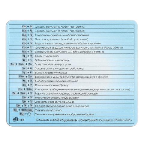 Коврик для мыши RITMIX MPD-020 Hot keys, ПВХ + полипропилен, клейкая основа, 220х180х1 мм, 15119431
