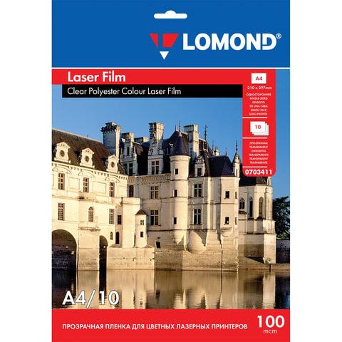 Пленка LOMOND для черно-белых и цветных лазерных принтеров, 10 шт., А4, 100 мкм, 0703411
