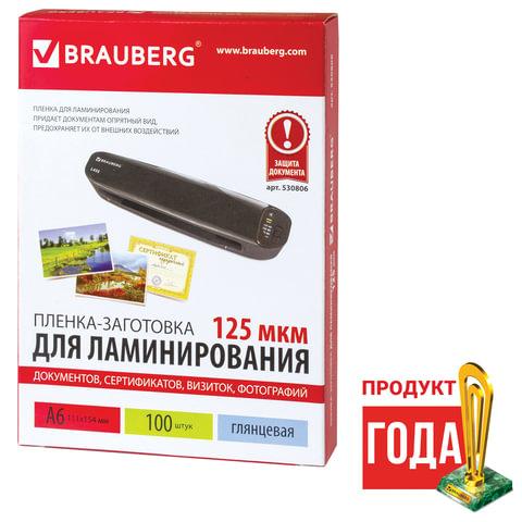 Пленки-заготовки для ламинирования МАЛОГО ФОРМАТА, А6, КОМПЛЕКТ 100 шт., 125 мкм, BRAUBERG, 530806
