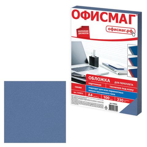 Обложки картонные для переплета, А4, КОМПЛЕКТ 100 шт., тиснение под кожу, 230 г/м2, синие, ОФИСМАГ, 530833